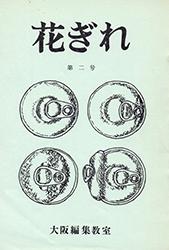 花ぎれ02号