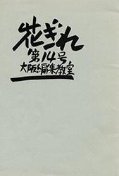 花ぎれ14号