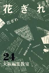花ぎれ24号