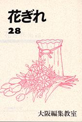 花ぎれ28号