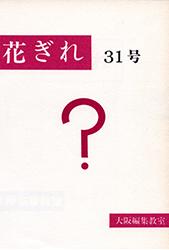 花ぎれ31号