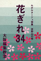 花ぎれ34号