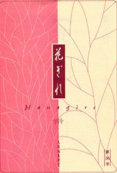 花ぎれ36号