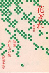 花ぎれ38号