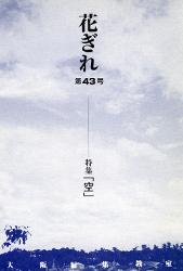 花ぎれ43号