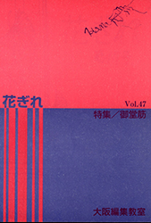 花ぎれ47号