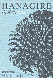 花ぎれ51号