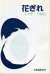 花ぎれ53号