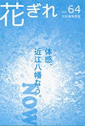 花ぎれ64号