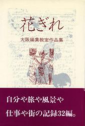 花ぎれ作品集01号