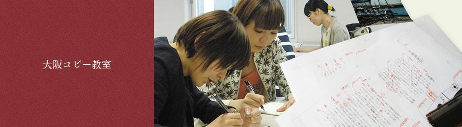 大阪コピー教室